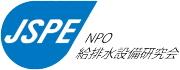 NPO給排水設備研究会 バナー